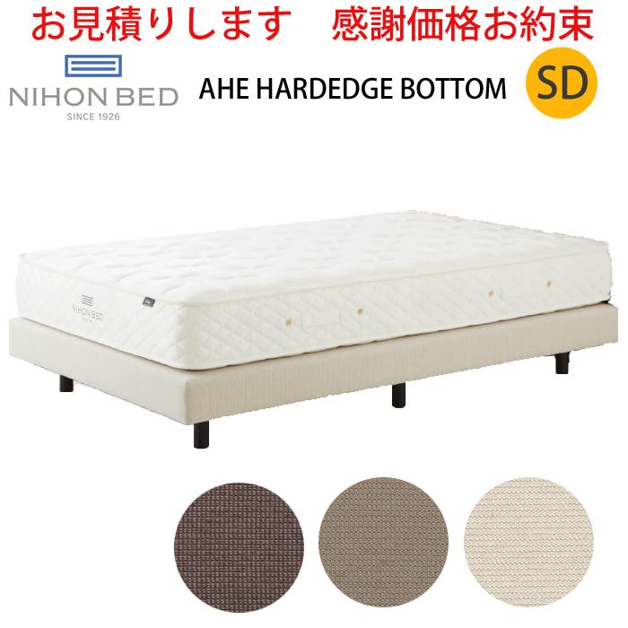 【お見積もり商品に付き、価格はお問い合わせ下さい】日本ベッドフレーム SD AHE HARDEDGE BOTTOM AHE ハードエッヂボトムセミダブルサイズ 寝具 ベッド フレーム 寝室 おしゃれ