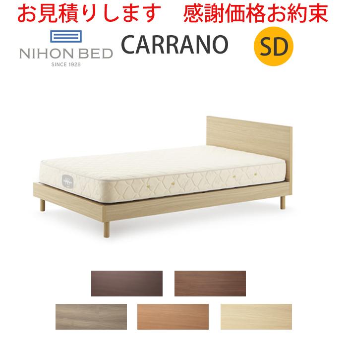 【お見積もり商品に付き、価格はお問い合わせ下さい】日本ベッドフレーム SD CARRANO カラーノセミダブルサイズウォルナット C661 ダークブラウン C662 グレージュ C663 ブラウン C664 ナチュラル C665寝具 睡眠 寝室