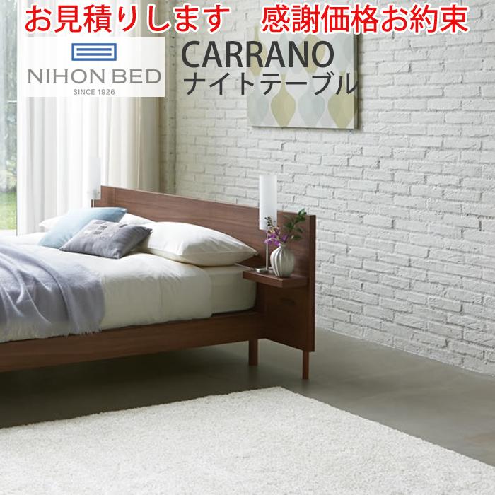 【お見積もり商品に付き、価格はお問い合わせ下さい】日本ベッド CARRANO カラーノ 専用ナイトテーブルウォルナット/ダークブラウン/グレージュ/ブラウンナチュラル