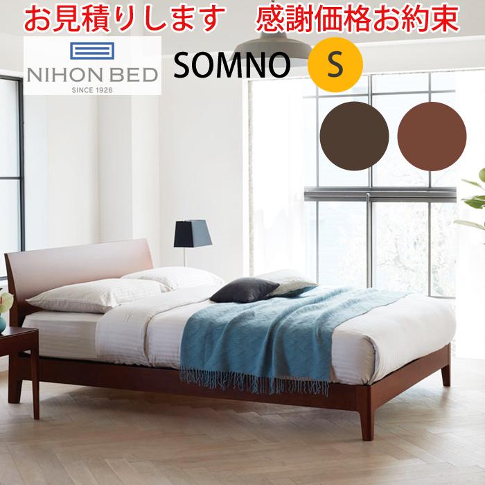 【お見積もり商品に付き、価格はお問い合わせ下さい】日本ベッドフレーム S ソムノダークブラウンC081/ブラウンC082シングルサイズ 寝具 ベッド