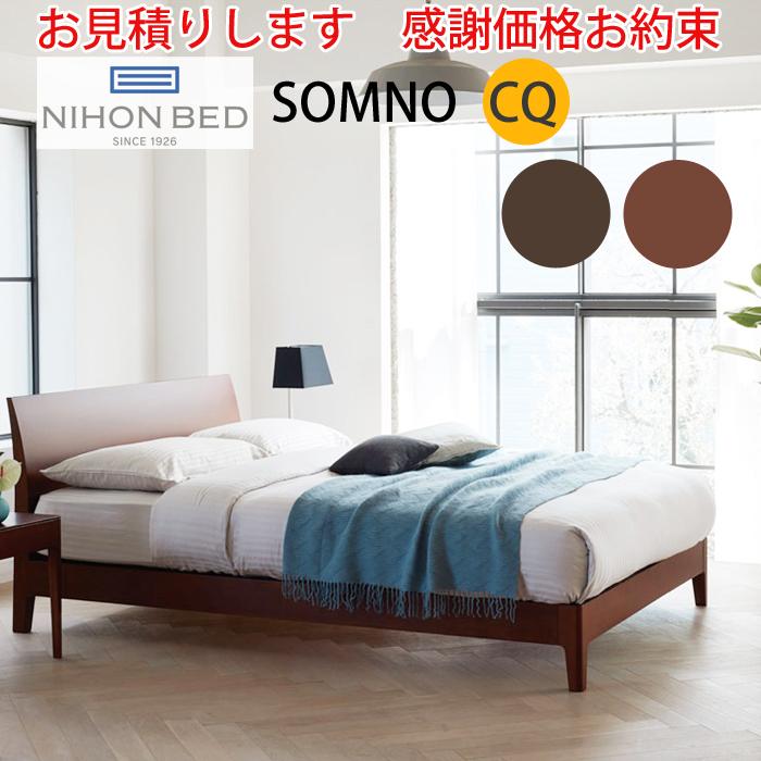 【お見積もり商品に付き、価格はお問い合わせ下さい】日本ベッドフレーム CQ ソムノダークブラウンC081/ブラウンC082クイーンサイズ 寝具 ベッド