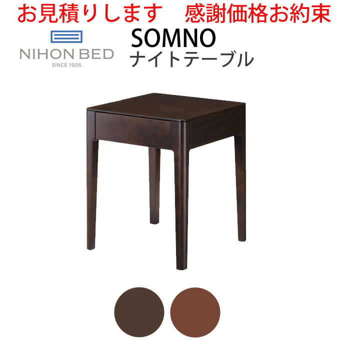【お見積もり商品に付き、価格はお問い合わせ下さい】日本ベッド ソムノ専用ナイトテーブル NT-61313(ダークブラウン)/NT-61314(ブラウン)