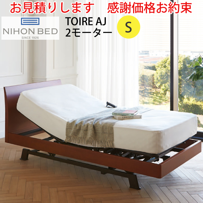 【お見積もり商品に付き、価格はお問い合わせ下さい】日本ベッドフレーム Sサイズ TOIRE AJ 2M トアールAJ 2モーター2モーター C801ブラウンシングルサイズ 電動アジャスタブルベッド 寝具 ベッド フレーム 電動ベッド