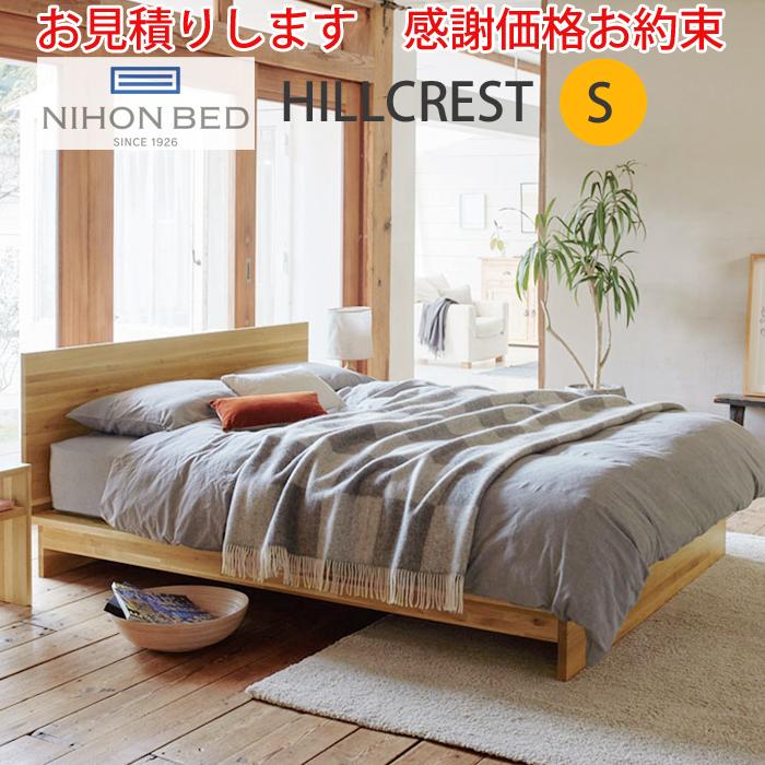 【お見積もり商品に付き、価格はお問い合わせ下さい】日本ベッドフレーム S HILLCREST ヒルクレストナチュラル C911シングルサイズ 寝具 ベッド フレーム