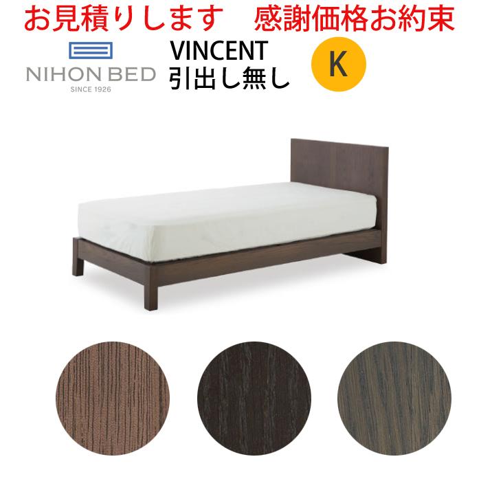 【お見積もり商品に付き、価格はお問い合わせ下さい】日本ベッドフレーム K VINCENT ビンセント FE(引出し無し)ウォルナット E031 ダークブラウン E032 グレー E033キングサイズ 寝具 ベッド フレーム