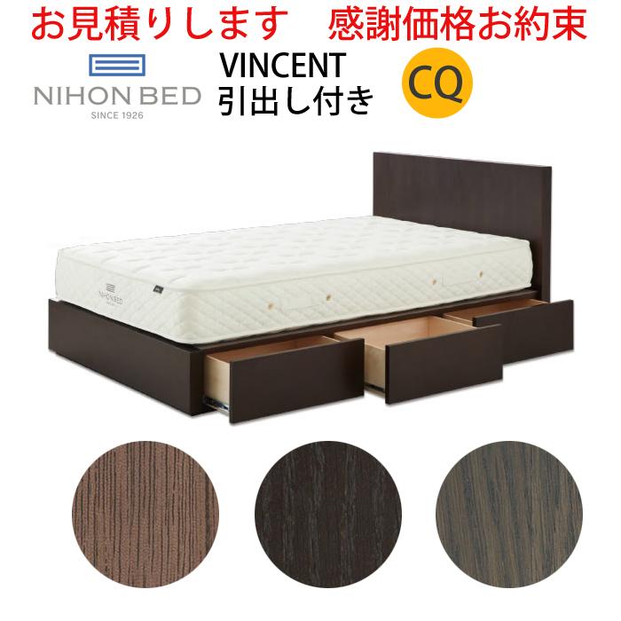 【お見積もり商品に付き、価格はお問い合わせ下さい】日本ベッドフレーム CQ VINCENT ビンセント DR(引出し付)ウォルナット E021 ダークブラウン E022 グレー E023クイーンサイズ 寝具 ベッド フレーム