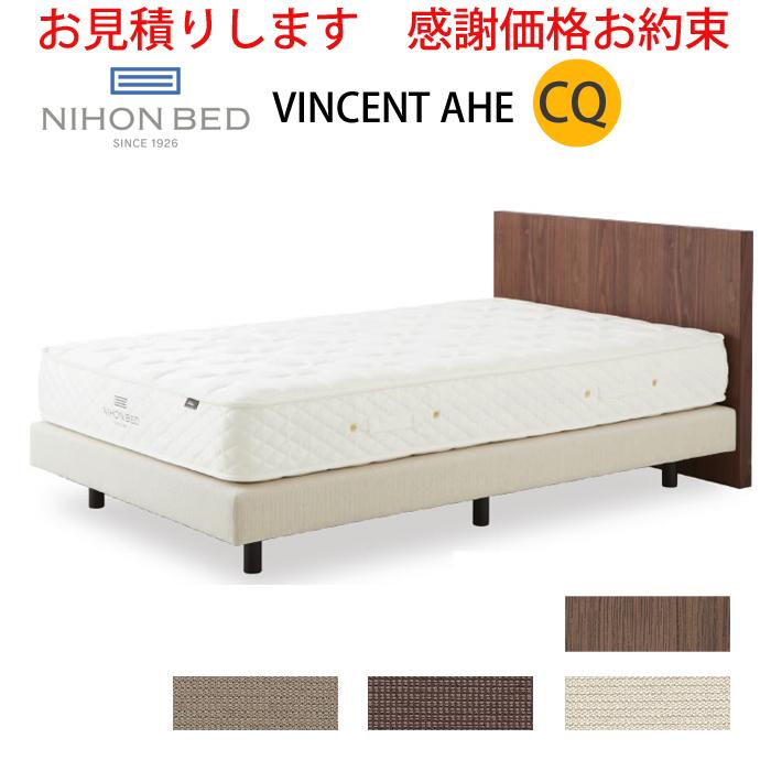 【お見積もり商品に付き、価格はお問い合わせ下さい】日本ベッドフレーム CQ VINCENT AHE ビンセント AHEウォルナット+ベージュ E041 ウォルナット+ブラウン E042 ウォルナット+アイボリー E043クイーンサイズ 寝具 ベッド フレーム
