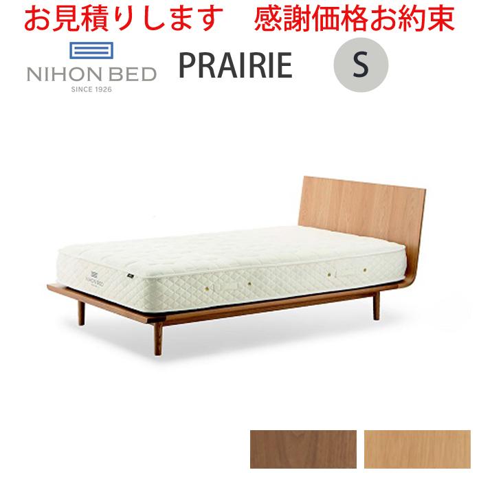 【お見積もり商品に付き、価格はお問い合わせ下さい】日本ベッドフレーム S PRAIRIE プレーリーウォルナット E051 オーク E052シングルサイズ