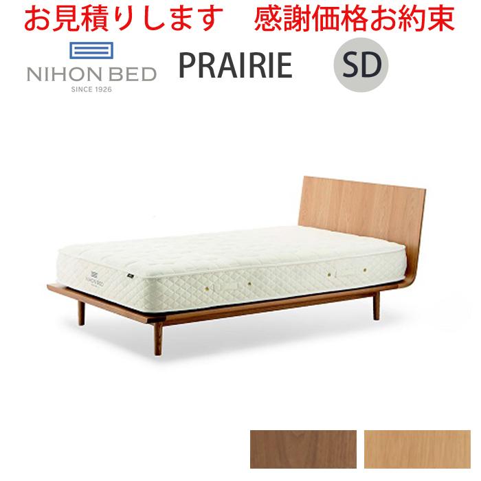 【お見積もり商品に付き、価格はお問い合わせ下さい】日本ベッドフレーム SD PRAIRIE プレーリーウォルナット E051 オーク E052セミダブルサイズ