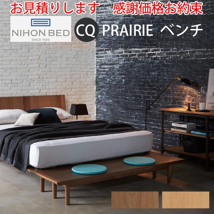 【お見積もり商品に付き、価格はお問い合わせ下さい】日本ベッドフレーム CQ PRAIRIE プレーリー 専用ベンチウォルナット62243/オーク62244クイーンサイズ