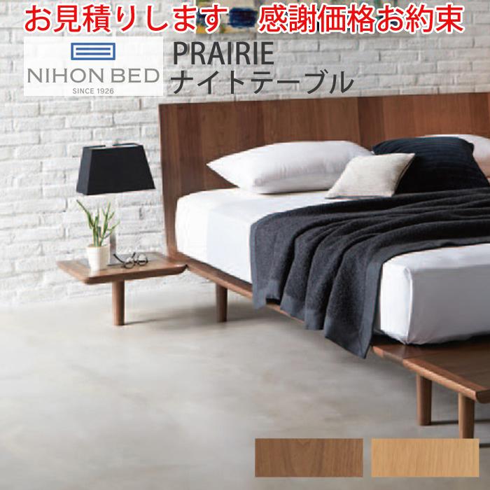 【お見積もり商品に付き、価格はお問い合わせ下さい】日本ベッド プレーリー専用ナイトテーブルウォルナット61328/オーク61329
