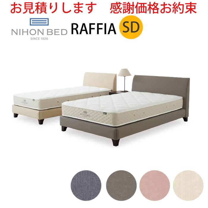 【お見積もり商品に付き、価格はお問い合わせ下さい】日本ベッドフレーム SD ラフィアグレー50754/モカブラウン50852/スモーキーピンク50853/アイボリー50755セミダブルサイズ 寝具 ベッド