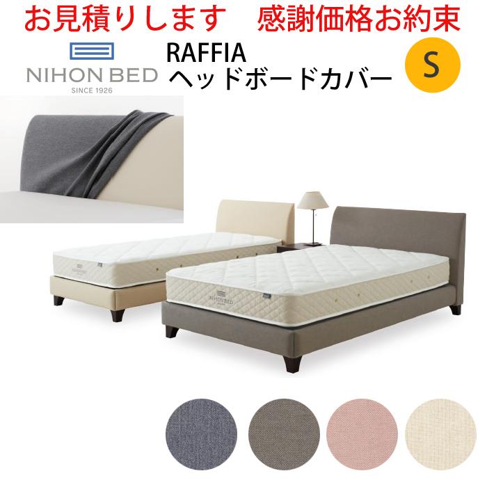 【お見積もり商品に付き、価格はお問い合わせ下さい】日本ベッド S ラフィア ヘッドボードカバーグレー50754/モカブラウン50852/スモーキーピンク50853/アイボリー50755シングルサイズ ボード カバー 寝具