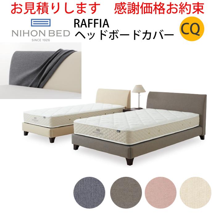 【お見積もり商品に付き、価格はお問い合わせ下さい】日本ベッド CQ ラフィア ヘッドボードカバーグレー50754/モカブラウン50852/スモーキーピンク50853/アイボリー50755クイーンサイズ ベッド カバー 寝具