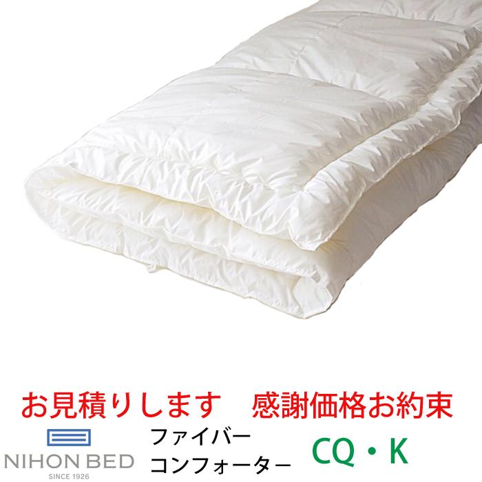 【お見積もり商品に付き、価格はお問い合わせ下さい】日本ベッド ポリエステルわた掛ふとんファイバーコンフォーター ホワイト 50707CQ クイーンサイズ K キングサイズ