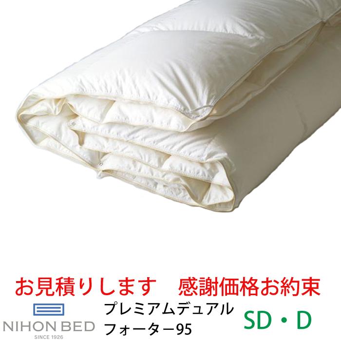 【お見積もり商品に付き、価格はお問い合わせ下さい】日本ベッド 羽毛掛ふとん+羽毛肌掛けふとんプレミアムデュアルフォーター95 ホワイト 50867SD セミダブルサイズ D ダブルサイズ