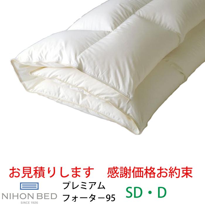【お見積もり商品に付き、価格はお問い合わせ下さい】日本ベッド 羽毛掛ふとんプレミアムフォーター 95 ホワイト 50866SD セミダブルサイズ D ダブルサイズ