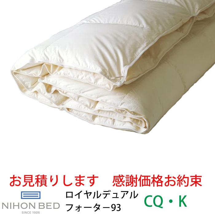 【お見積もり商品に付き、価格はお問い合わせ下さい】日本ベッド 羽毛掛ふとん+羽毛肌掛けふとんロイヤルデュアルフォーター93 ホワイト 50869CQ クイーンサイズ K キングサイズ