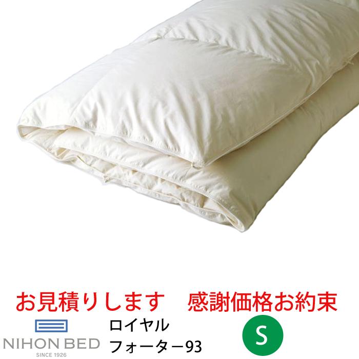【お見積もり商品に付き、価格はお問い合わせ下さい】日本ベッド 羽毛掛ふとんロイヤルフォーター93 ホワイト 50868S シングルサイズ