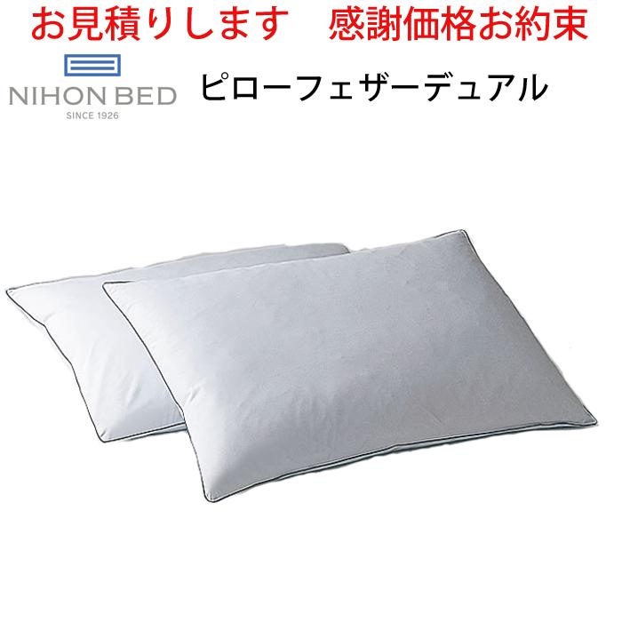 【お見積もり商品に付き、価格はお問い合わせ下さい】日本ベッド 枕 ピローフェザーデュアル 50787快眠 寝心地 綿100% 抗菌 防臭 防ダニ加工 スモールフェザー