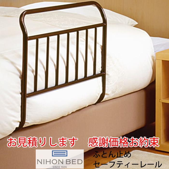 【お見積もり商品に付き、価格はお問い合わせ下さい】日本ベッド ふとん止めセーフティーレール50459 ベッドガード 掛け布団のずれ防止に