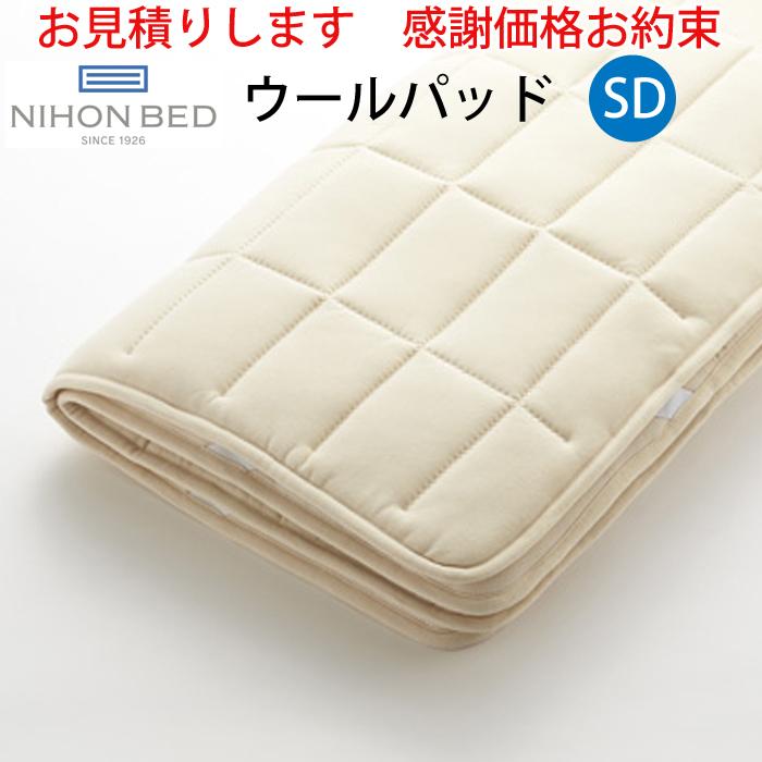【お見積もり商品に付き、価格はお問い合わせ下さい】日本ベッド ベッドパッド ウールパッドSD セミダブルサイズ 125×200cm 50779 綿 ポリエステル ウール 吸水 速乾性 メッシュ素材