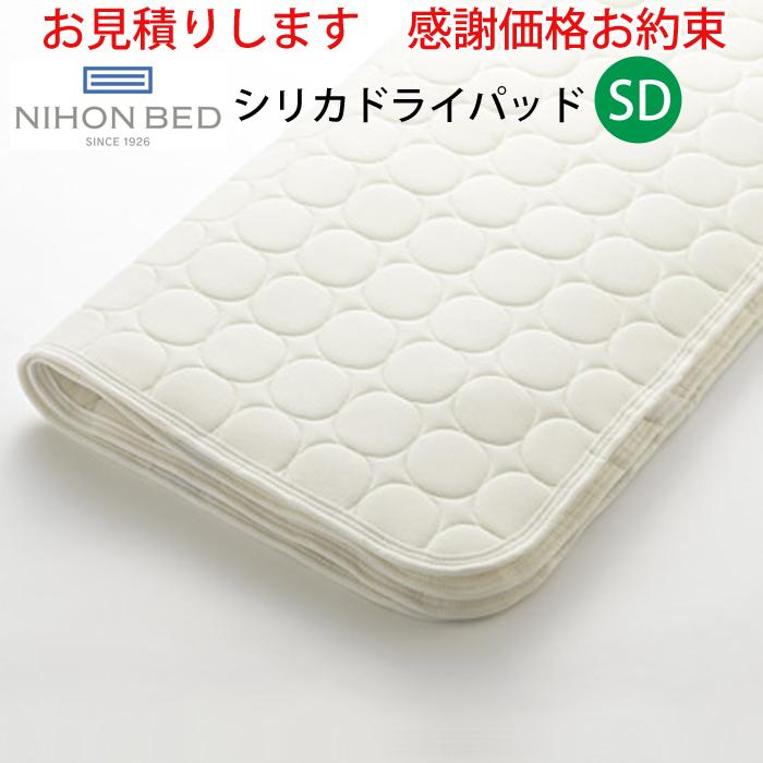【お見積もり商品に付き、価格はお問い合わせ下さい】日本ベッド シリカドライパッド ベッドパッド SD セミダブルサイズ 125×200cm 50751さらさら ポリエステル 綿 四隅ズレ止め付