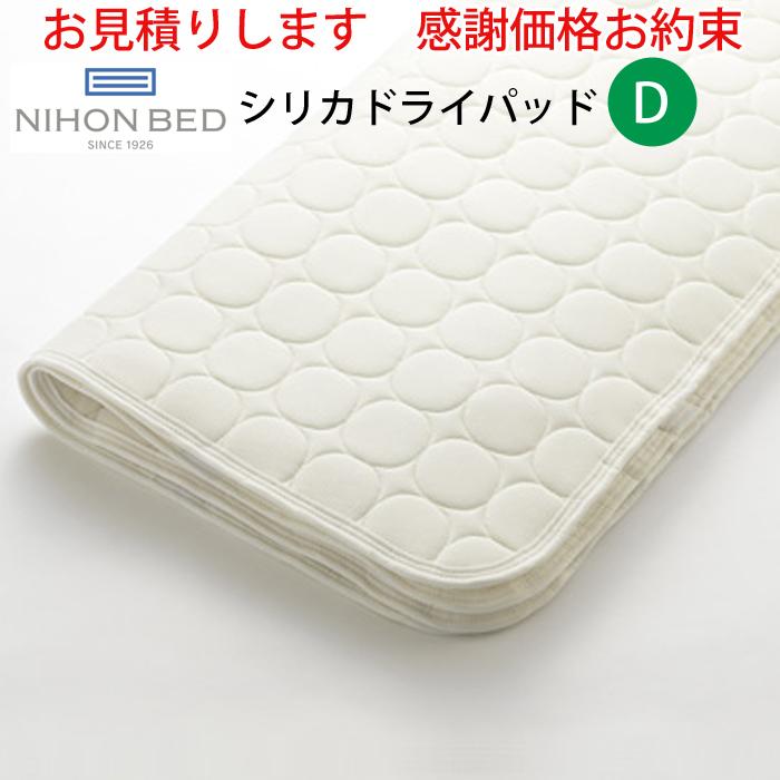 【お見積もり商品に付き、価格はお問い合わせ下さい】日本ベッド シリカドライパッドベッドパッド D ダブルサイズ 145×200cm 50751さらさら ポリエステル 綿 四隅ズレ止め付