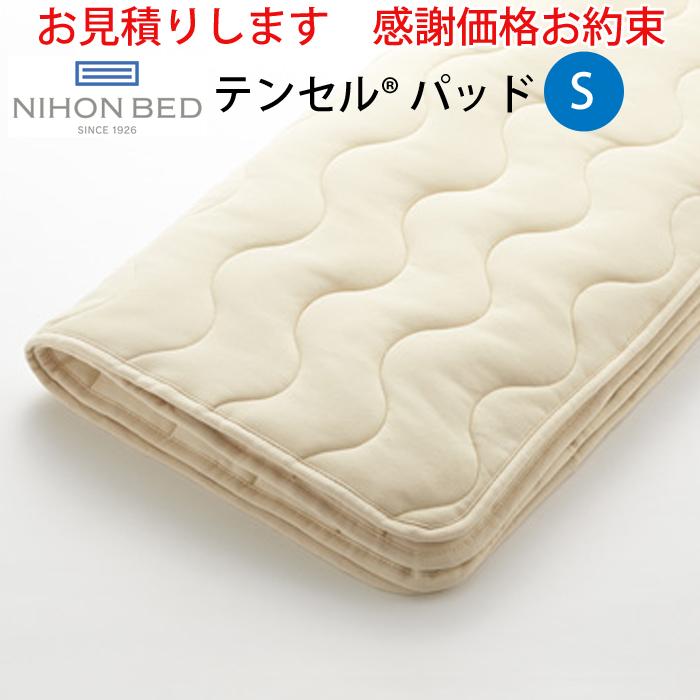 【お見積もり商品に付き、価格はお問い合わせ下さい】日本ベッド ベッドパッド テンセルパッド テンセル(R) S シングルサイズ 100×200cm 50837 綿 テンセル 四隅ズレ止め付 心地よい 睡眠 ニット素材 なめらか 柔らかい