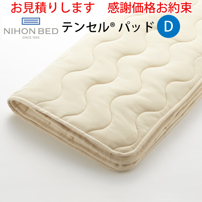 【お見積もり商品に付き、価格はお問い合わせ下さい】日本ベッド ベッドパッド テンセルパッド テンセル(R) D ダブルサイズ 145×200cm 50837 綿 テンセル 四隅ズレ止め付 心地よい 睡眠 ニット素材 なめらか 柔らかい