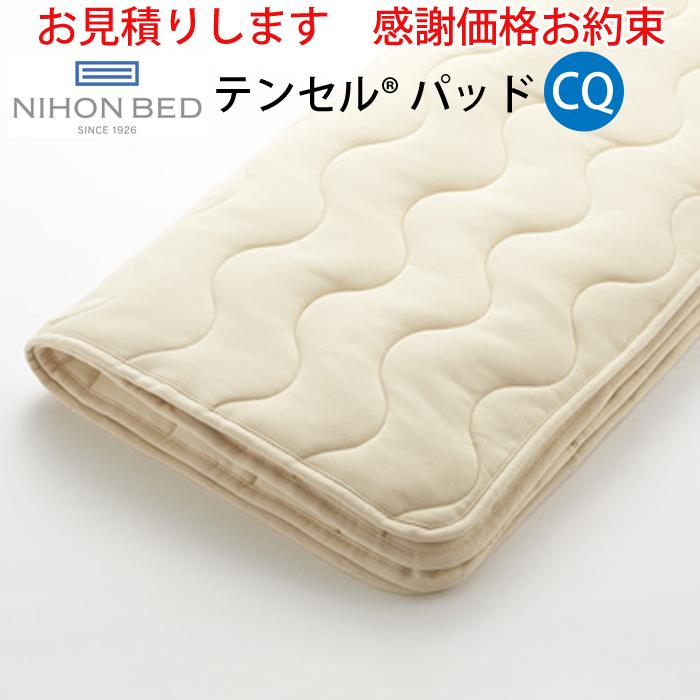 【お見積もり商品に付き、価格はお問い合わせ下さい】日本ベッド ベッドパッド テンセルパッド テンセル(R) CQ クイーンサイズ 165×200cm 50837 綿 テンセル 四隅ズレ止め付 心地よい 睡眠 ニット素材 なめらか 柔らかい