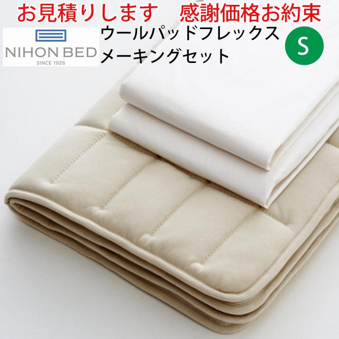 【お見積もり商品に付き、価格はお問い合わせ下さい】日本ベッド ベッドメーキングセットウールパッド フレックスメーキングセット 3点パック 50780S シングルサイズ
