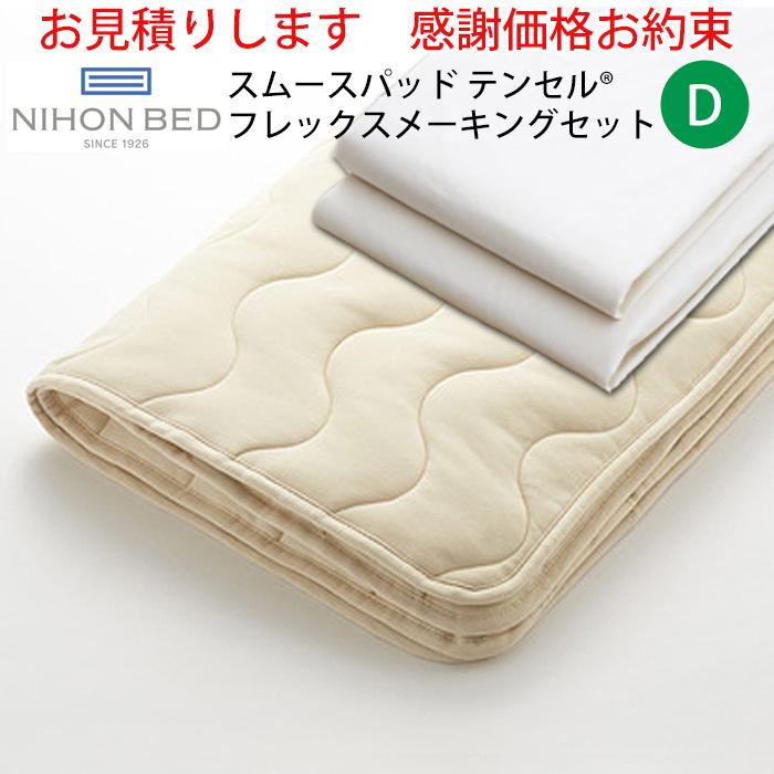 【お見積もり商品に付き、価格はお問い合わせ下さい】日本ベッド ベッドメーキングセットテンセルパッド フレックスメーキングセット 3点パック 50838D ダブルサイズテンセルベッドパッド+フレックスシーツ×2