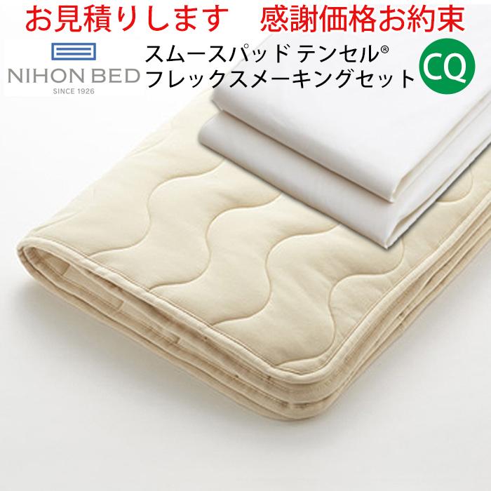 【お見積もり商品に付き、価格はお問い合わせ下さい】日本ベッド ベッドメーキングセットテンセルパッド フレックスメーキングセット 3点パック 50838CQ クイーンサイズテンセルパッド+フレックスシーツ×2