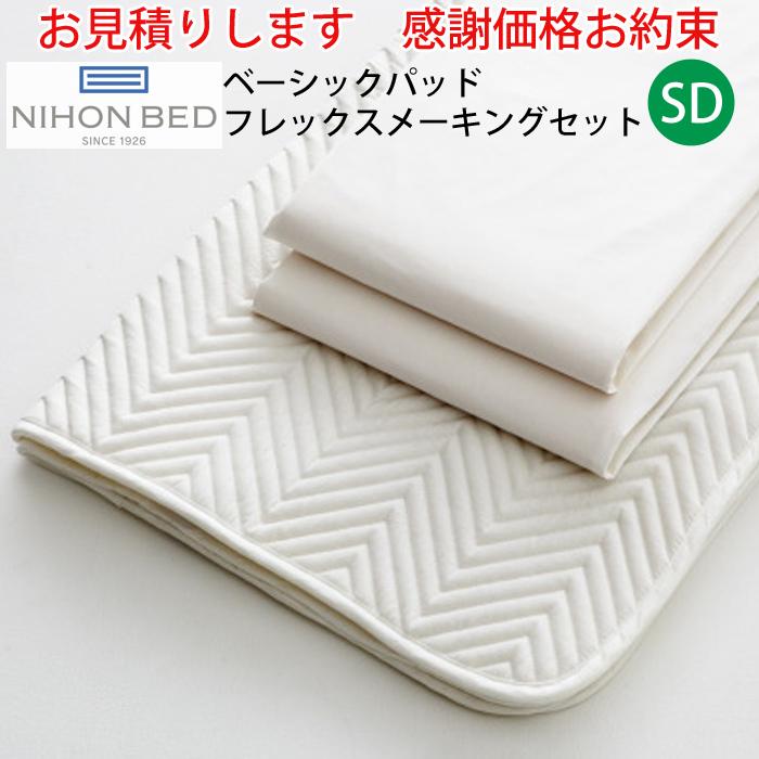 【お見積もり商品に付き、価格はお問い合わせ下さい】日本ベッド ベッドメーキングセットベーシックパッド フレックスメーキング 3点セットSD セミダブルサイズ 50790