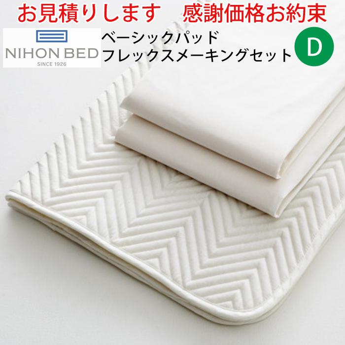 【在庫僅少】 【お見積もり商品に付き ダブルサイズ 50790、価格はお問い合わせ下さい】日本ベッド 3点セットD ベッドメーキングセットベーシックパッド フレックスメーキング 3点セットD ダブルサイズ 50790, chicattchicott:4039eb57 --- phcontabil.com.br