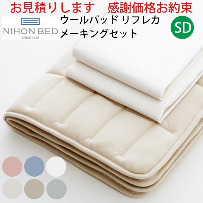 【お見積もり商品に付き、価格はお問い合わせ下さい】日本ベッド ベッドメーキングセット ウールパッド リフレカメーキングセット 3点パックSD セミダブルホワイト 50781 アイボリー 50782 グリーン 50783 ブルー 50784 ピンク 50785 グレー 50786
