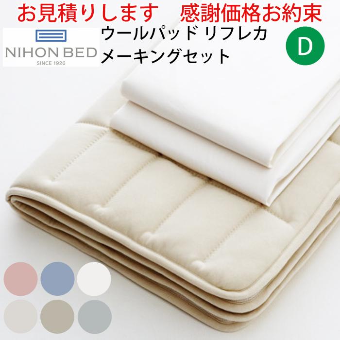 日本ベッド ベッドメーキングセットウールパッド リフレカメーキングセット 3点パックD ダブルサイズホワイト 50781 アイボリー 50782 グリーン 50783 ブルー 50784 ピンク 50785 グレー 50786