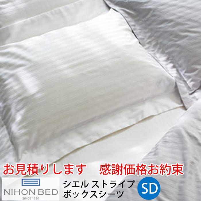 【お見積もり商品に付き、価格はお問い合わせ下さい】日本ベッドCIEL STRIPE -GIZA87-ボックスシーツ ストライプセミダブルサイズ SDW1250xD2000xH350mmオフホワイト【50872】パールグレー【50873】