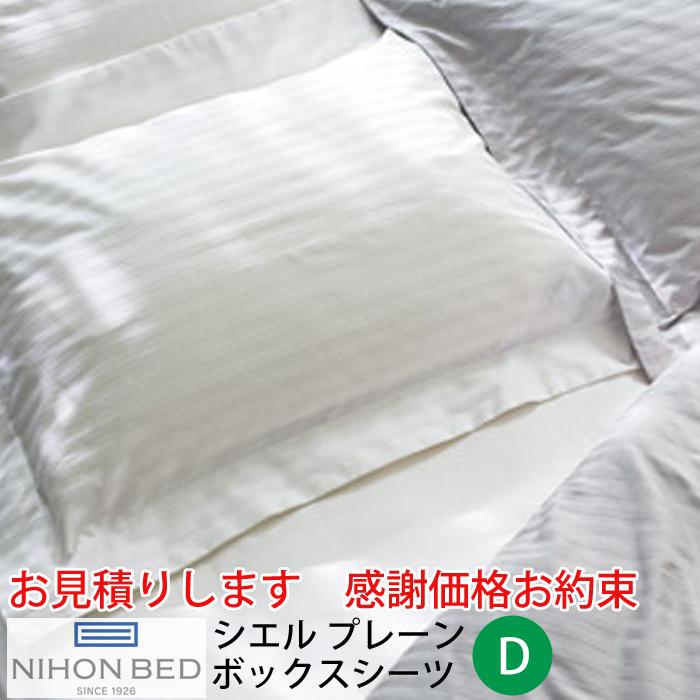 【お見積もり商品に付き、価格はお問い合わせ下さい】日本ベッドCIEL PLANE -GIZA87-ボックスシーツ プレーンダブルサイズ DW1450×D2000×H350mmオフホワイト【50871】