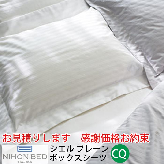 【お見積もり商品に付き、価格はお問い合わせ下さい】日本ベッドCIEL PLANE -GIZA87-ボックスシーツ プレーンクイーンサイズ CQW1650×D2000×H350mmオフホワイト【50871】