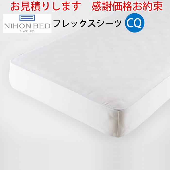 【お見積もり商品に付き、価格はお問い合わせ下さい】日本ベッド フレックスシーツ クイーンサイズ CQホワイト 50771綿100% 抗菌 防臭 防縮加工
