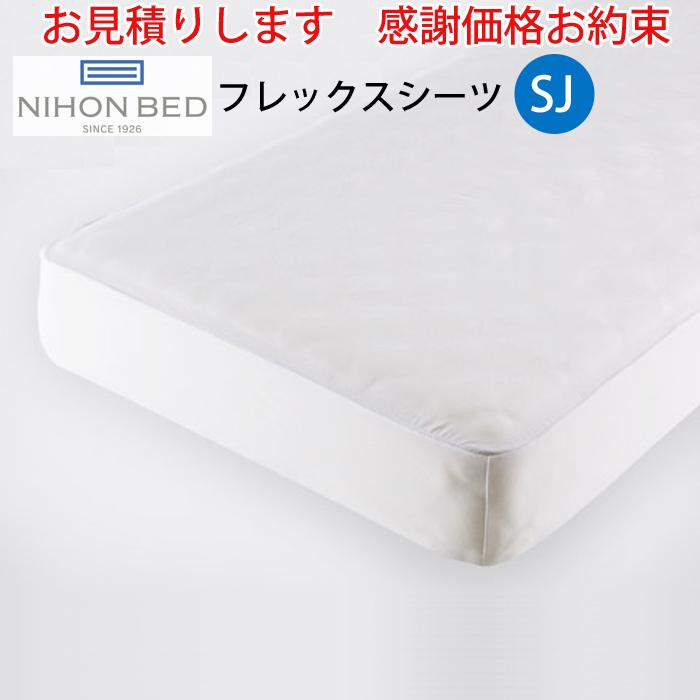 【お見積もり商品に付き、価格はお問い合わせ下さい】日本ベッド フレックスシーツ セミダブルロング SJホワイト 50771綿100% 抗菌 防臭 防縮加工