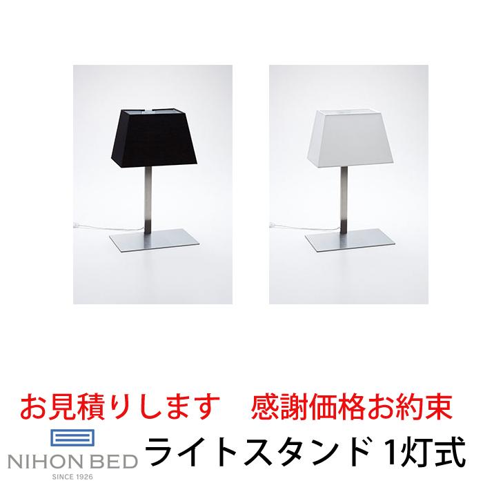 【お見積もり商品に付き、価格はお問い合わせ下さい】日本ベッドライトスタンド 1灯式 LIS-07ホワイト 64010 ブラック 64009寝具用 ベッド用 寝室 照明