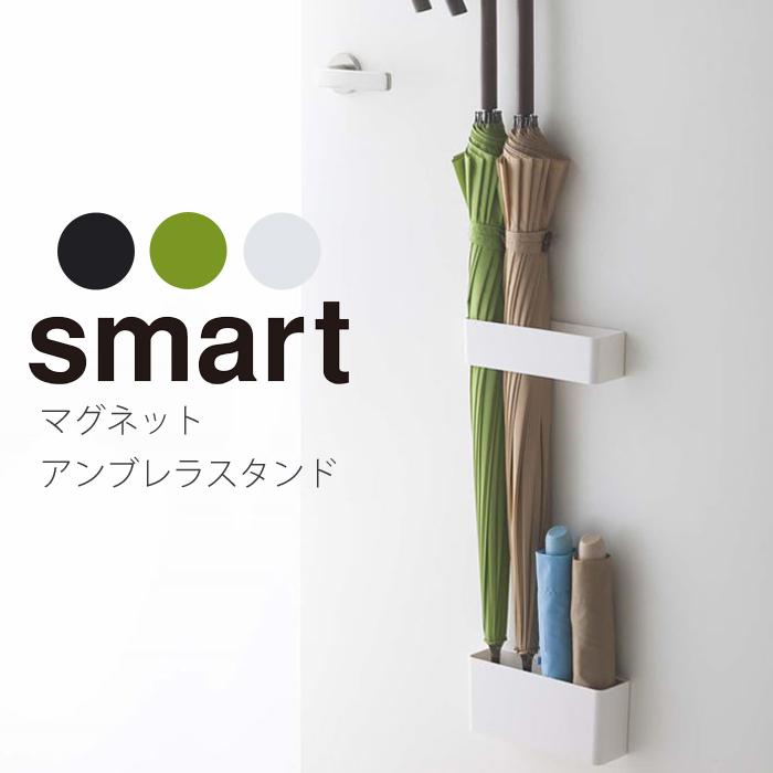 ドアがコンパクトな傘の収納スペースに YAMAZAKI smart ストアー スマート ファクトリーアウトレット マグネットアンブレラスタンド 傘立て アンブレラスタンド 玄関 収納 7365 7366 7368 おしゃれ ホワイト グリーン エントランス ブラック