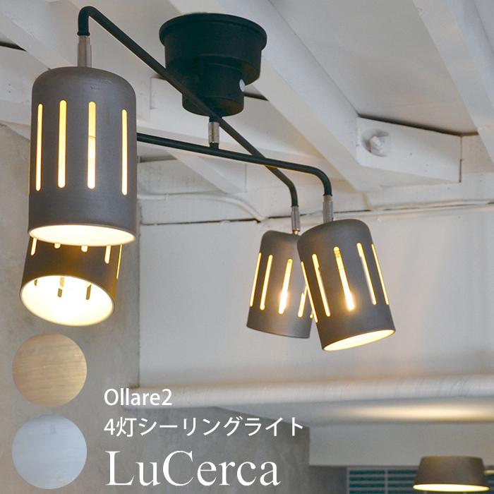 品質満点! ELUX エルックス ルチェルカ Lu Cerca ルチェルカ Ollare2 オラーレ2 4灯シーリングライト おしゃれ 北欧 ELUX 天井照明 シーリングライト 可動式スポットライト 照明 リビング おしゃれ ゴールド LC10906-GD ヴィンテージシルバー LC10906-SV, フェレットワールド:d9893fd4 --- futurabrands.com