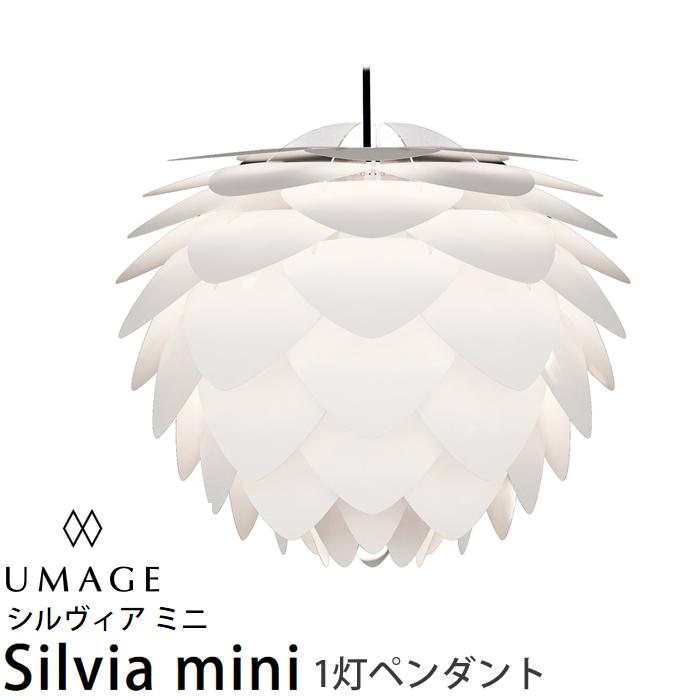 エルックス UMAGE ウメイ ヴィータ Silvia mini シルビア 1灯ペンダント 北欧 デザイナーズ ペンダント照明 ペンダントライトホワイト 02009-WH ブラック 02009-BK ※電球は付属くしていません。