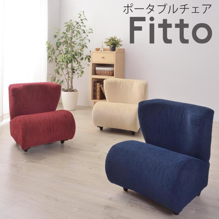 【送料無料】Fitto フィット ポータブルチェア 座椅子 椅子 フロアチェア ローソファ 1人掛け 美姿勢 猫背対策 チェア イス コンパクト リビング 読書 持ち運び 安定感 理想的な姿勢 おしゃれ 可愛いNS-611IV NS-611NV NS-611RD