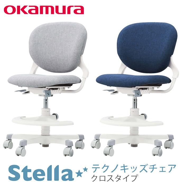 【送料無料】オカムラ 回転チェア Stella ステラ8620BX クロスタイプチェア テクノキッズチェア8620BX-FHV1 ライトグレー 8620BX-FHV3 ブルー 2020年 回転 クロスタイプ