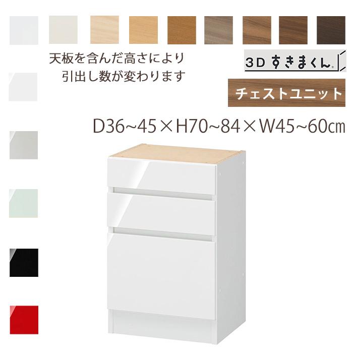 【開梱設置無料!!】すきまくん 3Dすきまくんチェストユニット収納家具 日本製奥36~45高70~84幅45~60cm3段引出し(天板厚み含む)サイズオーダー品※オーダー品のためキャンセル不可
